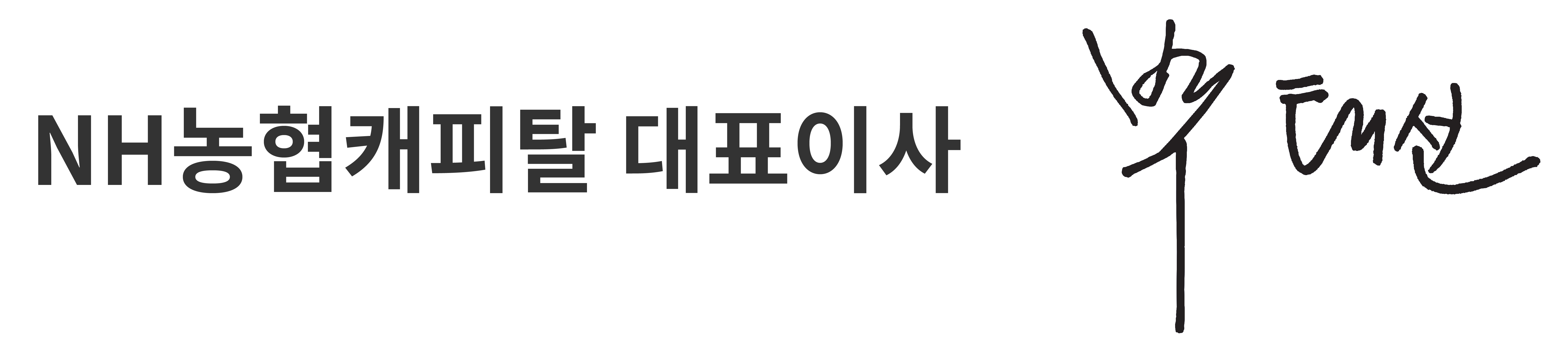 ceo_sign_m